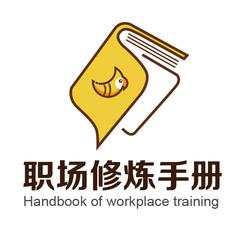 职场修炼手册