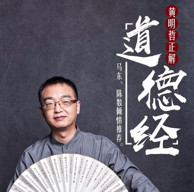 著名主持人马东推荐黄明哲正解《道德经》 002