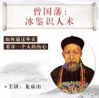 曾国藩:冰鉴识人术