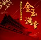 """""""金玉满堂""""沈阳故宫的奢华典藏"""