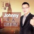 常春藤英语晨读-Johnny牛人晨读英语