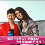 电影《吹哨人》上海首映 汤唯首拍动作片呼吁正义