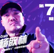 《王牌来了》第7期:中国风街舞创始人杨敬林专访