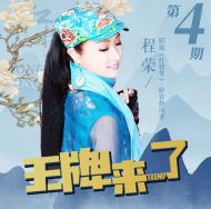 《王牌来了》第4期:87版《红楼梦》龄官扮演者 程荣老师 专访
