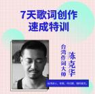 台湾作词大师陈克华:7天歌词创作速成特训
