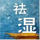 养生祛湿课堂