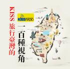 KISS-RADIO 旅行台灣的一百種視角