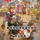 秋木叔叔讲故事系列之《寓言故事》