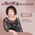 台湾作家温小平:让隔代教养为三代加分