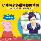 小猪佩奇动画英语