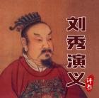 《刘秀演义》 - 评书