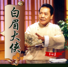 单田芳—白眉大侠