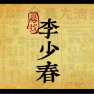 蝴蝶杯-帅府堂前一声喊(李少春)(2)