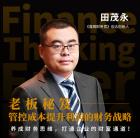 老板秘笈——管控成本提升利润的财务战略