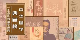 中华国学典藏榜